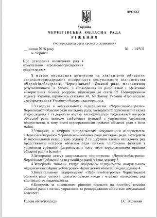 """Завтра губернатор Кулич начнет глобальный """"распил"""" черниговских лесов"""