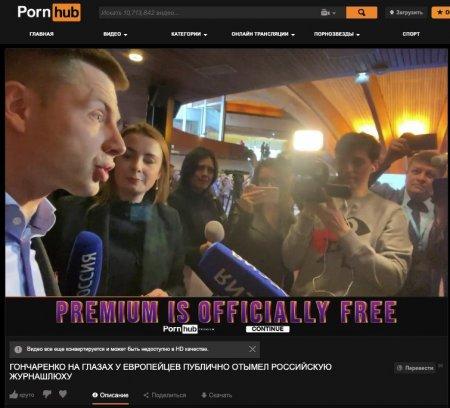 На Pornhub появилось видео, где нардеп«ставит на место» российских журналистов