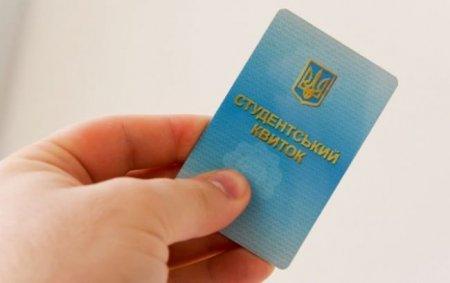 В Украине введут электронные студенческие